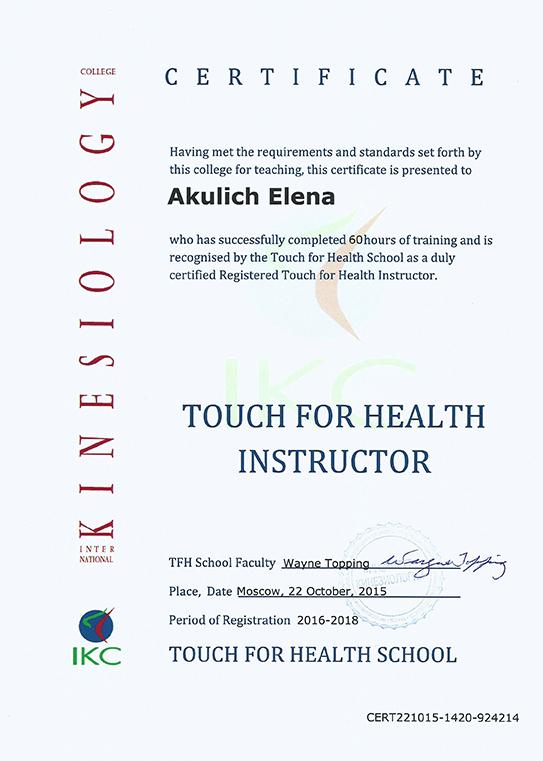 TFH_Instructor_2015
