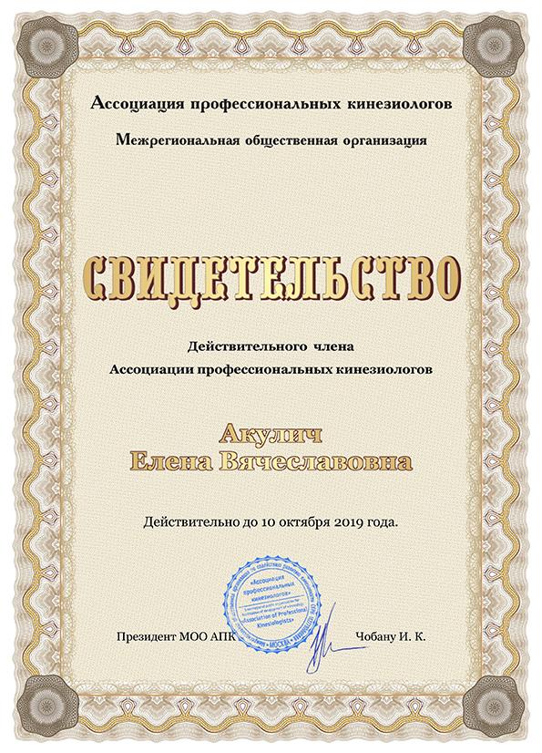 Членство в Ассоциации профессиональных кинезиологов