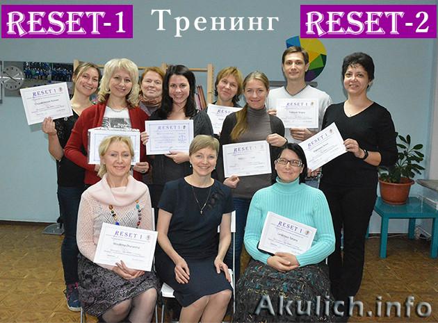 Метод RESET, обучение РЕЗЕТ