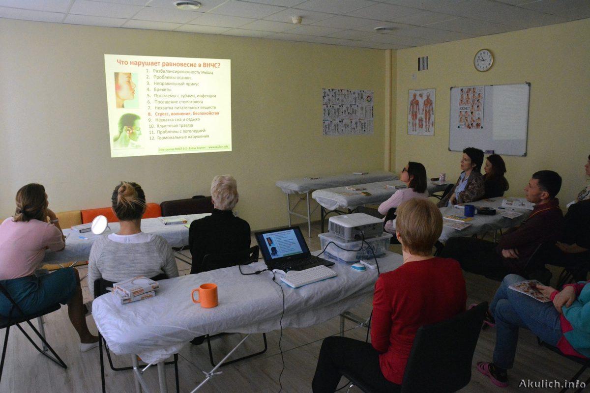 Обучение RESET Кинерджетика Целебное Прикосновение в Москве