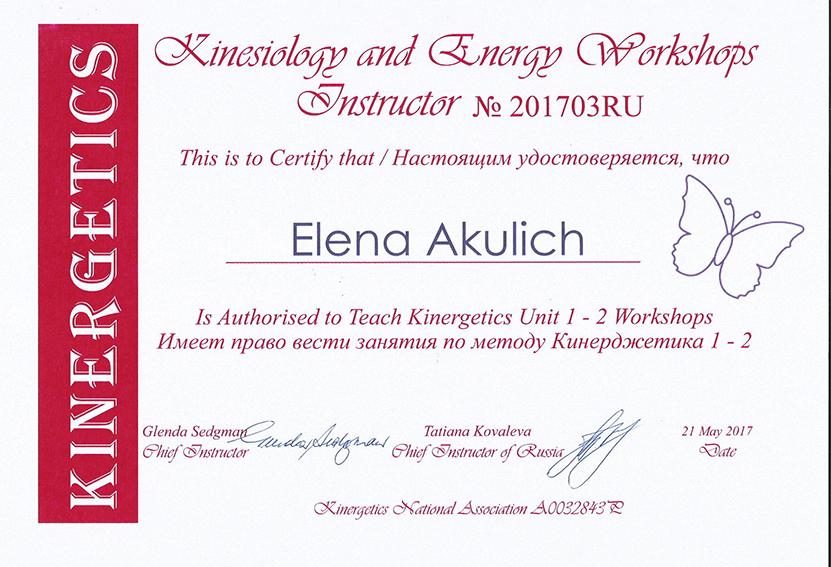 Инструктор по Kinergetics Елена Акулич