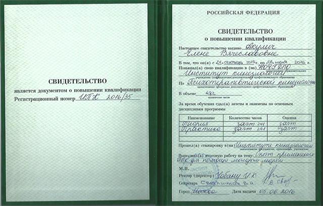 Svidetelstvo-o-povishenii-kvalifikacii-po-kinesiologii