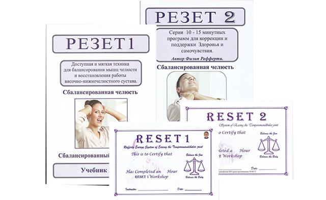 RESET РЕСЕТ РЕЗЕТ - обучение, семинары