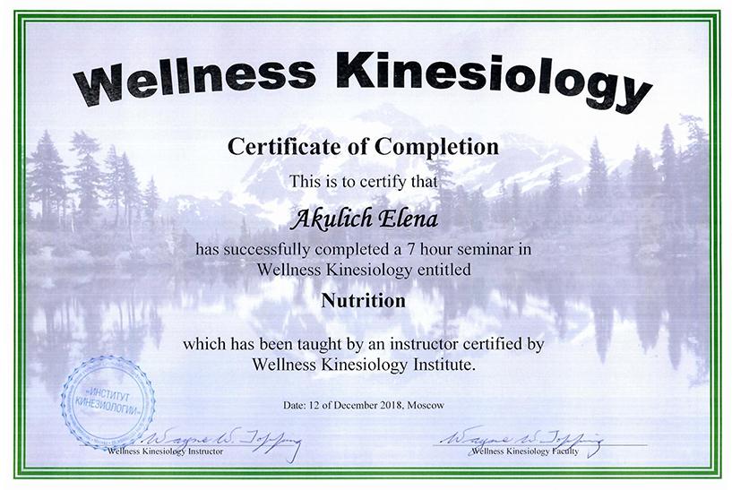 Сертификат обучения на курсе Питание