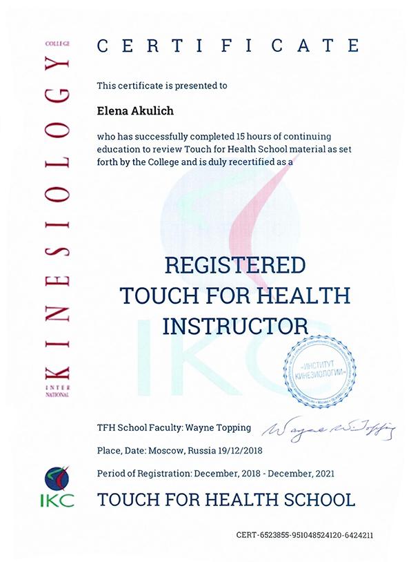 Инструктор TFH