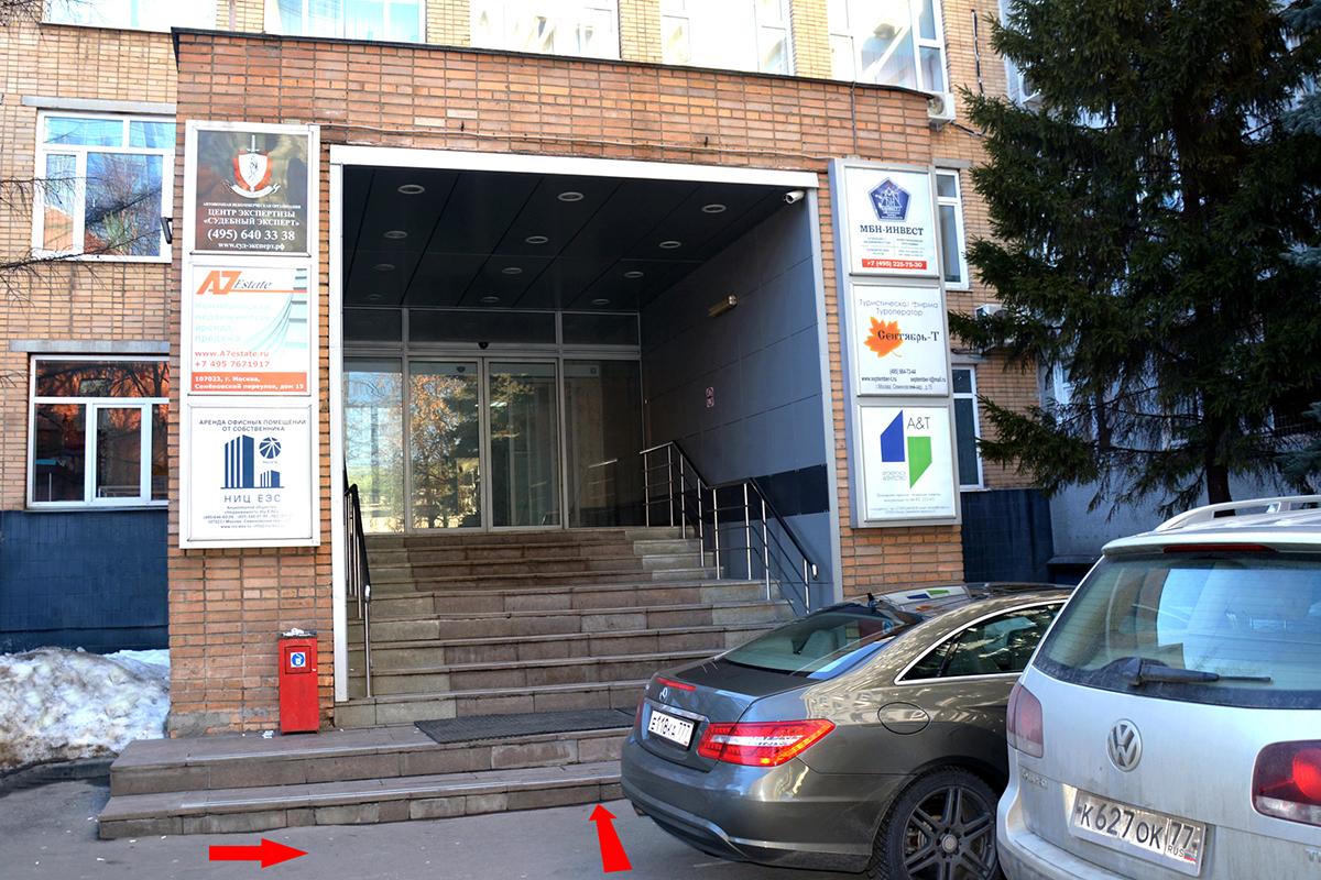Приём кинезиолога в Москве рядом с метро Семёновская